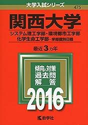 関西大学(システム理工学部・環境都市工学部・化学生命工学部−学部個別日程) (2016年版大学入試シリーズ)