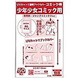 日本製【コミック侍】紫外線カット UVカット透明ブックカバー【少年少女コミック用】50枚