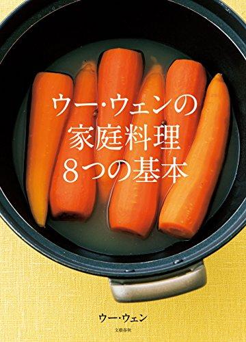 ウー・ウェンの家庭料理 8つの基本 (文春e-book)
