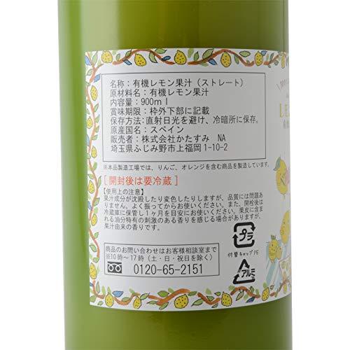 かたすみ『有機レモン果汁(ストレート)』