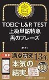 TOEIC L&R TEST 上級単語特急 黒のフレーズ (TOEIC TEST 特急シリーズ)