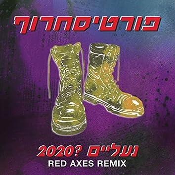נעליים ?2020 (feat. Red Axes) [Red Axes Remix]