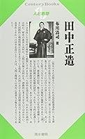 田中正造 (Century Books―人と思想)