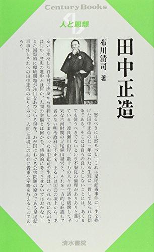 田中正造 (Century Books―人と思想) - 布川 清司