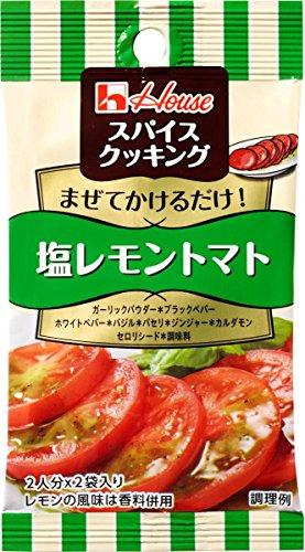 ハウス食品 スパイスクッキング 塩レモントマト 袋3.6g×2