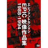 エレファントカシマシ EPIC映像作品集 1988-1994 [DVD]