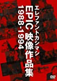 エレファントカシマシ EPIC映像作品集 1988-1994[DVD]
