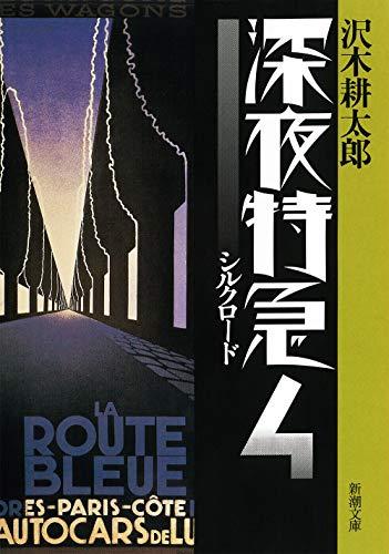 深夜特急4ーシルクロードー〈文字拡大増補新版〉 (新潮文庫)