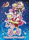 プリパラ クリスマス☆ドリームライブ[EYBA-11055][DVD]