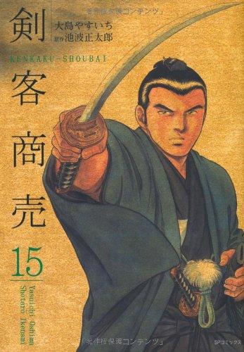剣客商売 15 (SPコミックス)