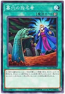 遊戯王 日本語版 FLOD-JP065 Called by the Grave 墓穴の指名者 (ノーマル)