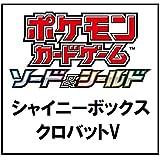 ポケモンカードゲーム ソード&シールド シャイニーボックス クロバットV