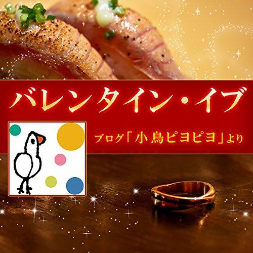 『バレンタイン・イブ(ブログ「小鳥ピヨピヨ」より)』のカバーアート