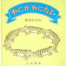 わにがわになる (1977年)