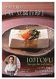 大原千鶴の「新・豆腐百珍」 シンプル美味! からだがよろこぶ100レシピ