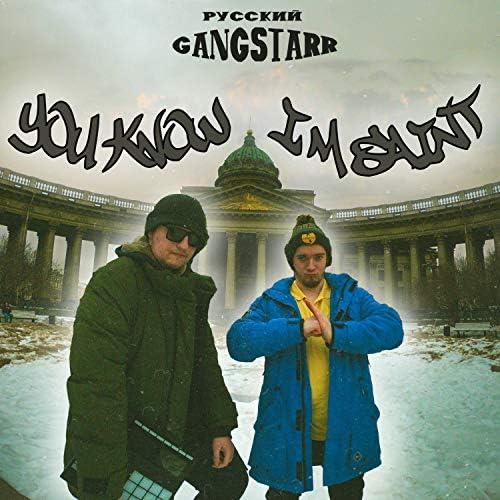Русский Gang Starr