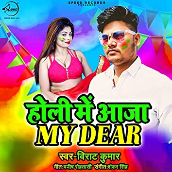 Holi Me Aaja My Dear - Single
