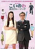 こいのわ 婚活クルージング[DVD]