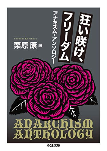 狂い咲け、フリ-ダム (ちくま文庫)