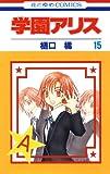 学園アリス 15 (花とゆめコミックス)