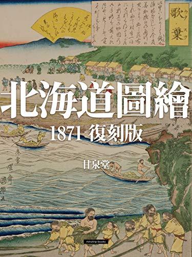 北海道図絵1871 復刻版: 東本願寺北海道開拓錦絵