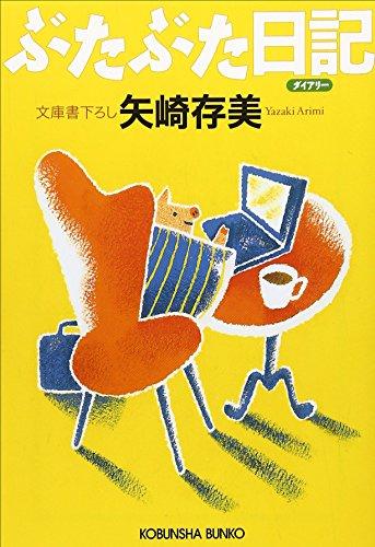 ぶたぶた日記 (光文社文庫)