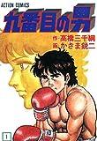 九番目の男 : 1 (アクションコミックス)