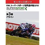 FIM スーパースポーツ世界選手権2019 第3戦 【大久保光 出場】 アラゴン(スペイン)