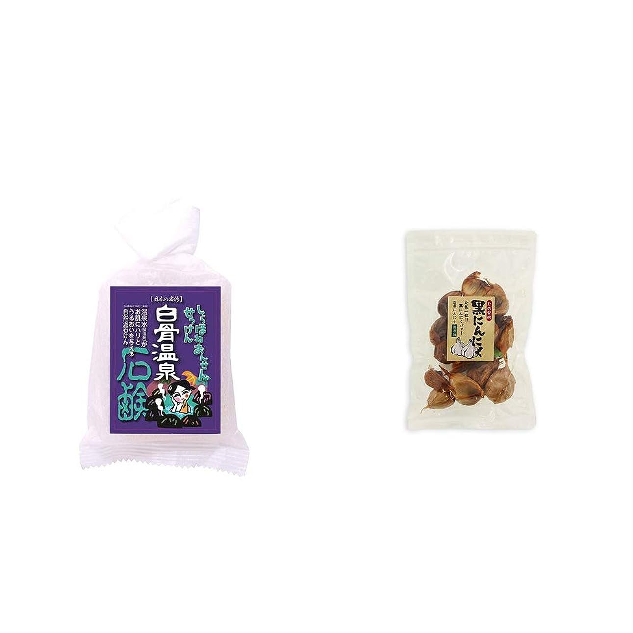 細菌翻訳する印をつける[2点セット] 信州 白骨温泉石鹸(80g)?熟成発酵 黒にんにく(120g)