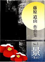 藤原道山 作曲 箏曲 楽譜 作品集 No1 景 -Kei- (送料など込)