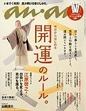 anan (アンアン)2017/10/4[開運のルール]