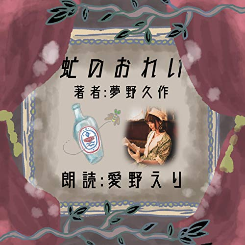 『虻のおれい』のカバーアート