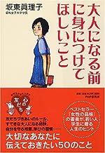 表紙: 大人になる前に身につけてほしいこと (YA心の友だちシリーズ)   坂東眞理子