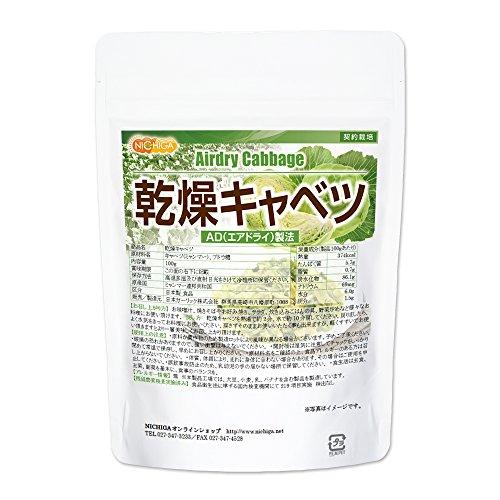 乾燥 キャベツ100g ADきゃべつ (契約栽培) [02] NICHIGA(ニチガ)