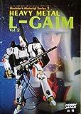 HEAVY METAL L-GAIM Vol.2 (へヴィーメタル・エルガイム2) (ホビージャパン別冊) - ホビージャパン