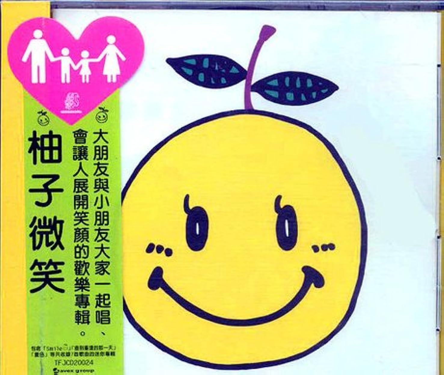 Yuzu: Yuzu Smile (Taiwan Import)