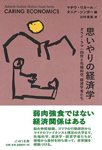 思いやりの経済学 (Kakuichi Institute Holistic Study Series)