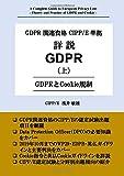 GDPR関連資格CIPP/E準拠 詳説GDPR (上) - GDPRとCookie規制 -