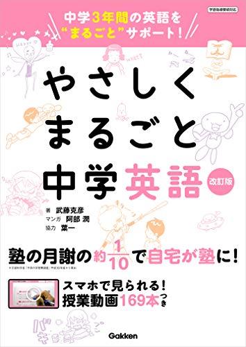 やさしくまるごと中学英語 改訂版