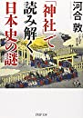 「神社」で読み解く日本史の謎