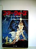 スター・ウォーズ―ルーク・スカイウォーカーの冒険より (1978年) (角川文庫)
