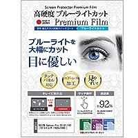 メディアカバーマーケット フイオン Kamvas Pro 20 GT-192 [19.5インチ(1920x1080)] 機種用 ペンタブレット用 【強化ガラス同等の硬度9H ブルーライトカット クリア 日本製 光沢 液晶保護 フィルム】