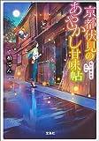 京都伏見のあやかし甘味帖 石に寄せる恋心 (宝島社文庫)