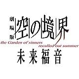 劇場版「空の境界」未来福音(通常版) [DVD]