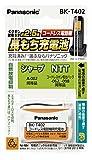 充電式ニッケル水素電池 コードレス電話機用 BK-T402