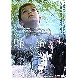 蜂蜜 [DVD]