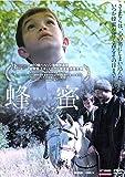 蜂蜜 [DVD] image