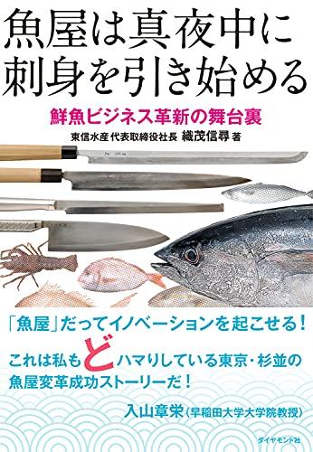 魚屋は真夜中に刺身を引き始める――鮮魚ビジネス革新の舞台裏