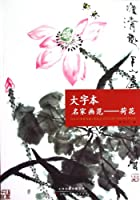大字本名家画范—荷花[WX]郭书仁绘天津人民美术出版社9787530551219