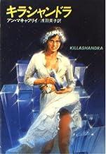 Killashandra [Japanese Edition]